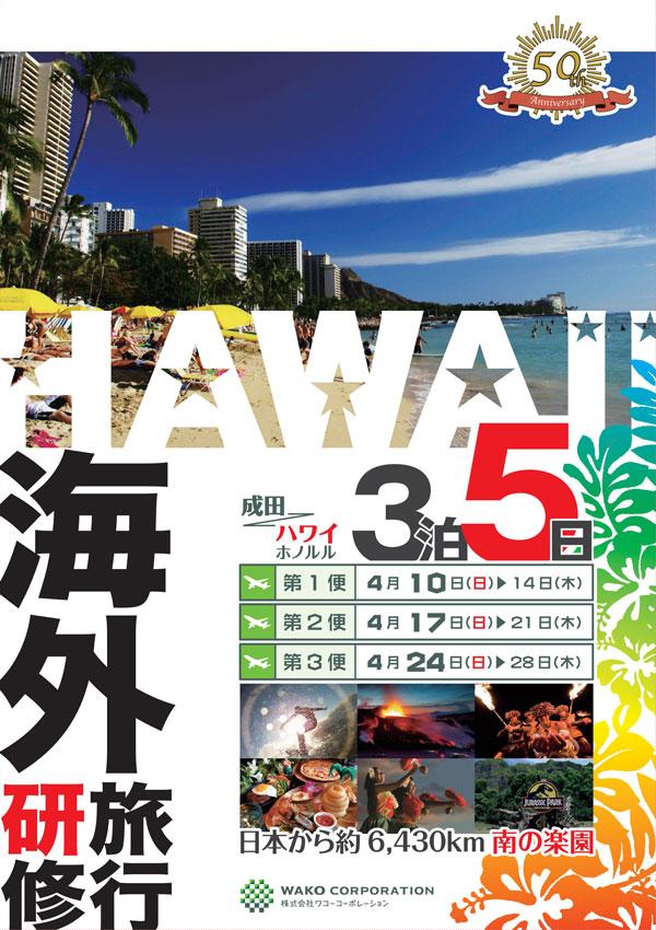 ハワイ研修旅行ed1